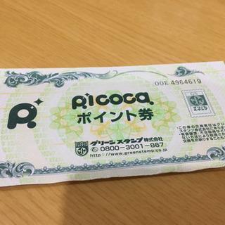 ピコカのポイント券