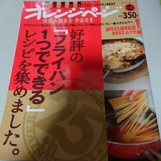 フライパン レシピ本  オレンジページ別冊