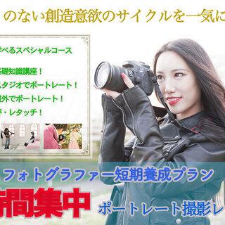 MGRA写真教室 フォトグラファー短期養成プラン     8時間...
