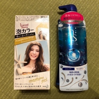【新品•未開封】泡カラー、h&sシャンプー、石鹸ボトル