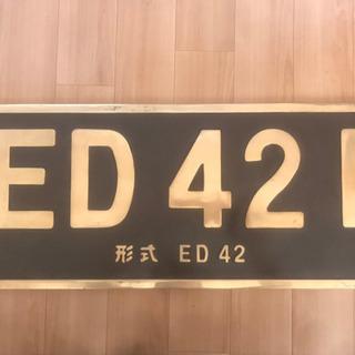 ED 421 プレート