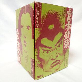 CA163 宮本武蔵 吉川英治全集 1~4巻 講談社