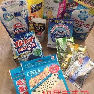 全部セットで千円‼️ 10月末まで。