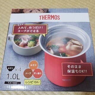 新品未開封‼️サーモス真空断熱テーブルスープジャー