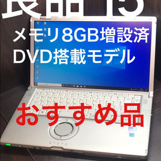 【良品】Panasonicレッツノート CF-B11 Windo...