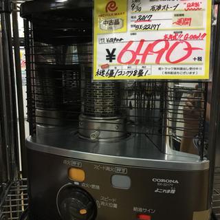 美品 2017年製 CORONA コロナ よごれま栓 石油ストー...