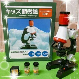 【新品・未開封】キッズ 顕微鏡