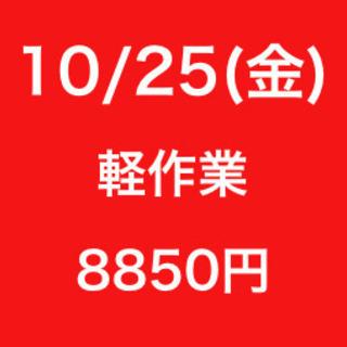 【無断欠勤厳禁】単発/日払い/松戸市/工場での作業/10月25日
