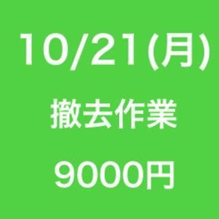 【無断欠勤厳禁】単発/日払い/江東区/イベント会場撤去/10月21日