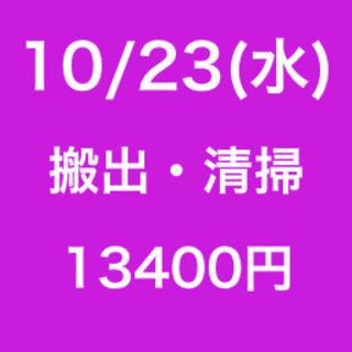 【無断欠勤厳禁】単発/日払い/海老名市/廃棄物搬出/10月23日