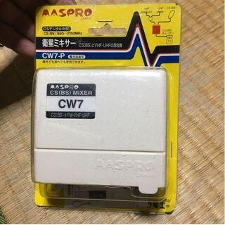 マスプロ 衛星アンテナ ミキサー 混合器 CW7-P CS BS...