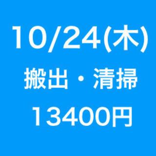 【無断欠勤厳禁】単発/日払い/海老名市/廃棄物搬出/10月24日