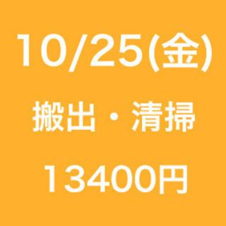 【無断欠勤厳禁】単発/日払い/海老名市/廃棄物搬出/10月25日