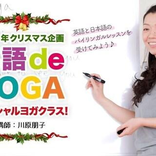 【12/17】2019年クリスマス企画!英語deYOGAスペシャ...