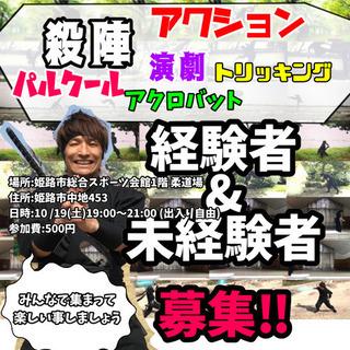 アクションとか初心者誰でも練習会姫路!!
