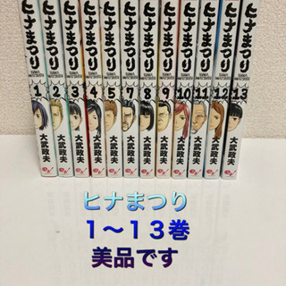 ヒナまつり1〜13巻セット