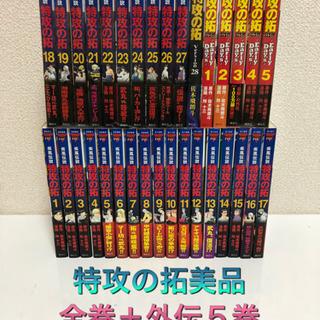 【値下げ】疾風伝説特攻の拓 全巻+小説+外伝5巻セット