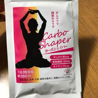 ダイエットサプリメント カーボシェイパー