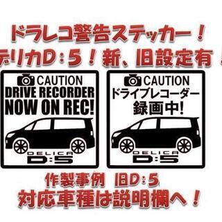 D5☆ドラレコ☆ドライブレコーダー☆カッティングステッカー☆