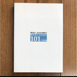 新社会人のための101の常識