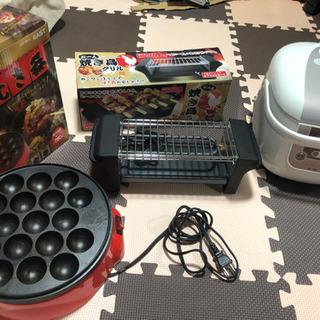 取引済です。炊飯器、焼き鳥グリル、たこ焼き器、セット