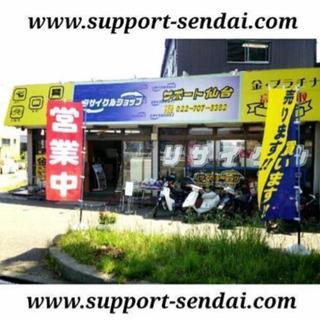 仙台市若林区⭐店舗スタッフ⭐未経験者歓迎アルバイト急募❗️❗️男性1名