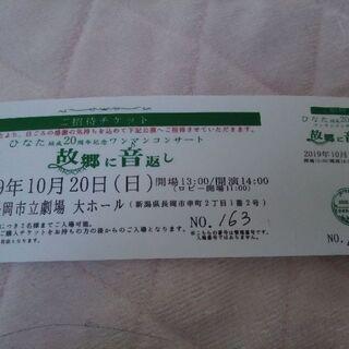 半額以下!ひなた20周年コンサートチケット
