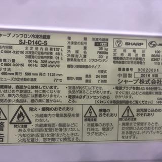 中古相場 18000円 シャープ 冷蔵庫 小型 2ドア つけかえどっちもドア 137L シルバー SJ-D14C-S - 家電