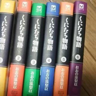 漫画:くにたち物語1~6巻【300円】