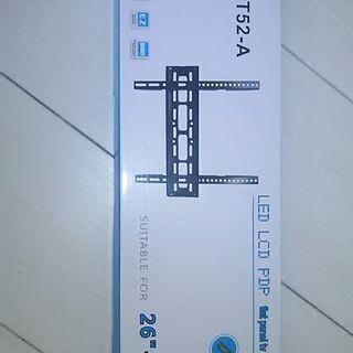 新品テレビ壁かけ器具