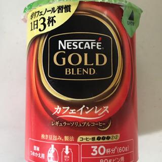 ネスカフェゴールドブレンド カフェインレス
