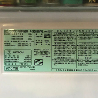 冷蔵庫 日立 302L  2010年製