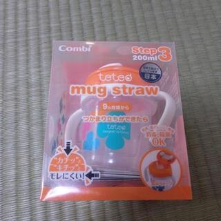 ★新品未使用★コンビ マグストロー step3