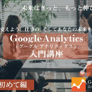 ★初心者向け★ゼロから始めるGoogleアナリティクス入門講座