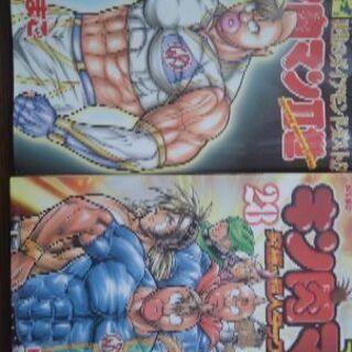 キン肉マン二世 コミック全57巻