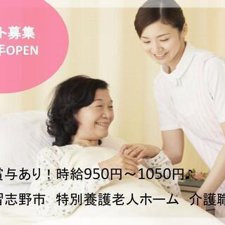 習志野市特養介護職 時給930円~ 寸志あり  Sho-0255