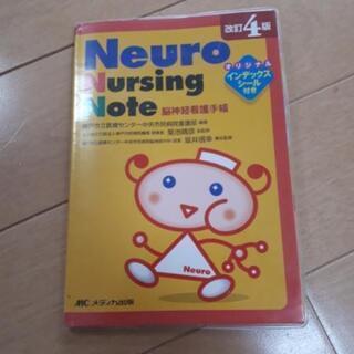 看護師さん必見!脳神経外科看護!