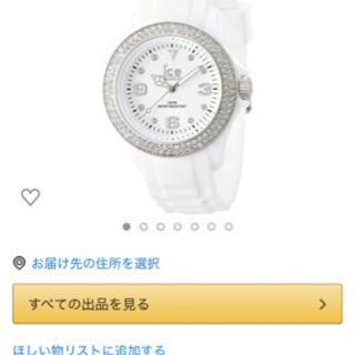 ice watchストーンコレクション:中古