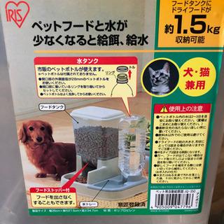 ペット用自動給餌器給水器