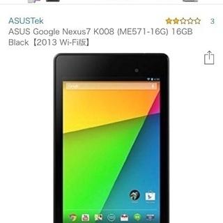 【値下げします】ASUS Nexus7 (2013) 16GB ...