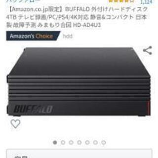 【ほぼ新品】USB-HDD4.0TB BUFFALO