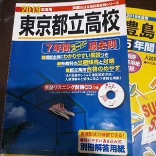 都立高校過去問題集(CD付き) 2019年度版