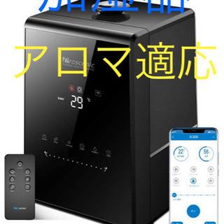 加湿機 加湿器 空気清浄機 アプリ操作 リモコン操作 Wifi接...