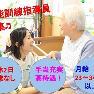 月給23~34万以上 介護施設機能訓練指導員 Sho-01103