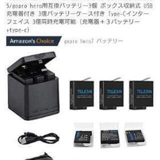 【お取引き中】GoProHero7,8black互換バッテリー3...
