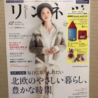 リンネル12月号  本日発売