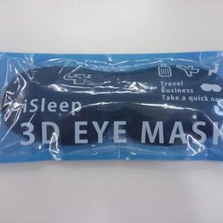 【定価1200円】3Dアイマスク 未開封