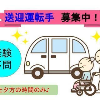 時給1000円!週3~4日♪!デイサービス送迎運転手 Sho-0...