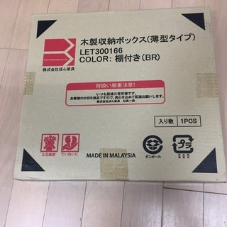 木製収納ボックス 未使用品 F71
