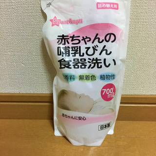 赤ちゃんの哺乳びん・食器洗い700ml 詰替用【未開封】